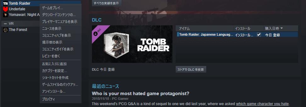 Tomb Raider ライブラリを右クリック