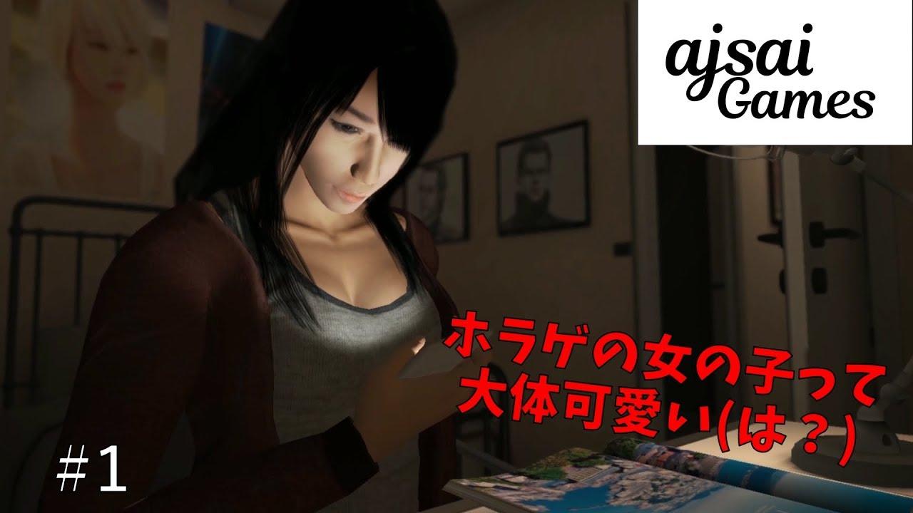 ホラーゲームARAYA